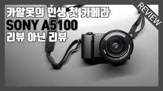 [SONY A5100] 인생 첫 카메라 장만했어요!!
