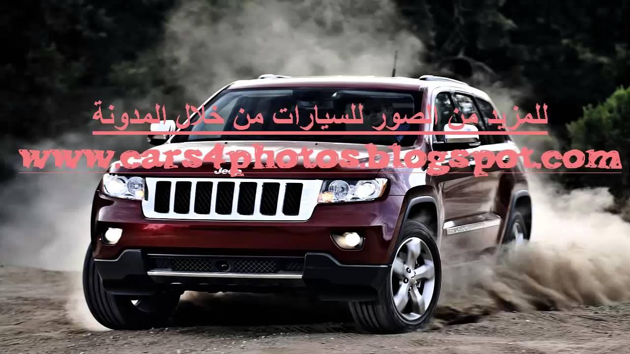 03cf9901f Watch صور سيارات مع اغاني حماسيه - صور سيارت - YouTube