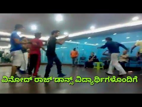 ವಿನೋದ್ ರಾಜ್ ಡಾನ್ಸ್ | ಡಾನ್ಸ್ ರಾಜ ಡಾನ್ಸ್ ಹೀರೋ | vinnod raj dance with students | kannada super dancer