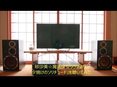 砂沙美☆魔法少女クラブ シーズン2のエンディングテーマ「夕焼けのソリチュード」を再生してみました。 機材 SONY TA-DA7000ES -30db Fiio X5 Japanese...