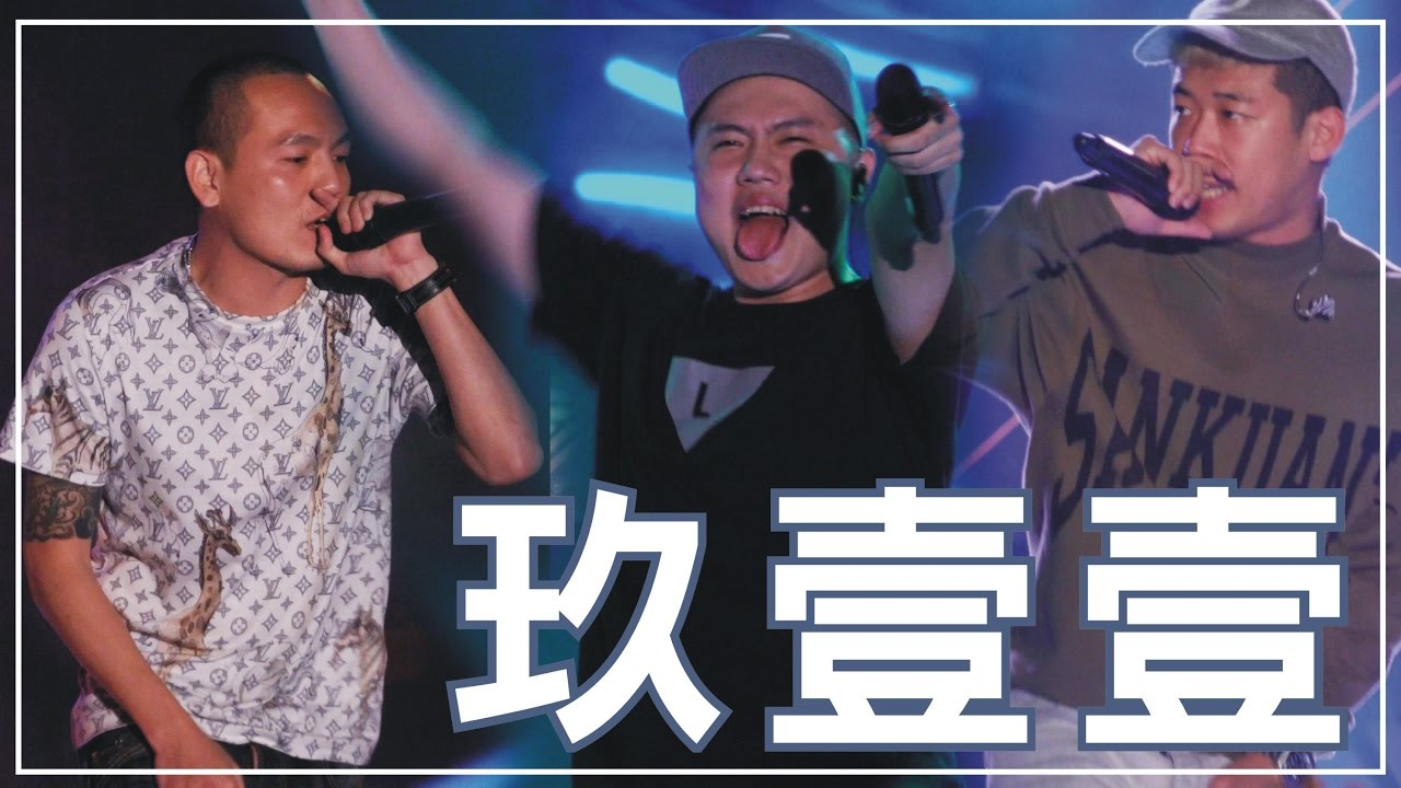 玖壹壹:我是冠軍、9453、打鐵、嘻哈莊腳情、明天再擱來(2017中壢仁海宮演唱會) - YouTube