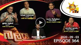 Hiru TV Balaya | Episode 364 | 2020-09-03 Thumbnail