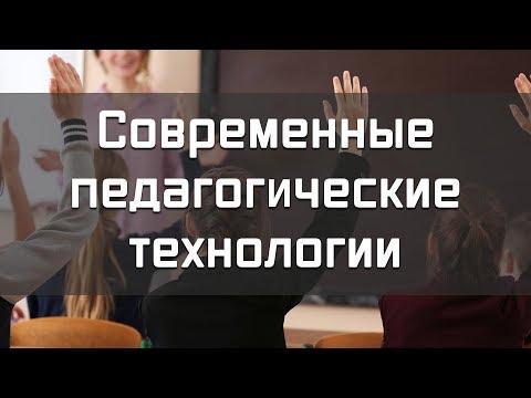 Современные педагогические технологии как инструмент повышения качества начального образования. НОО