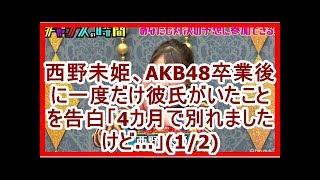西野未姫、AKB48卒業後に一度だけ彼氏がいたことを告白「4カ月で別れま...