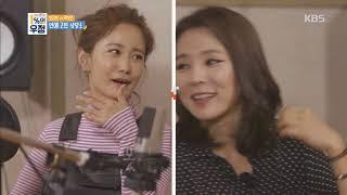 1%의 우정 - 연애 고민 상담 팟캐스트에 모인 곽정은X김지민!. 20180414