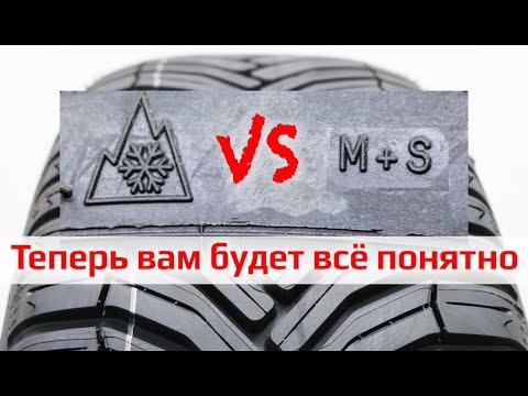 M+S как ездить зимой?? Всесезонные? Или выбрать 3PMSF?