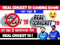 Real Cricket 18 Ka Bap! Real Cricket 19 coming soon new game cricket version