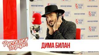 Дима Билан в Утреннем шоу «Русские Перцы»