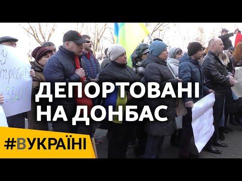 Депортовані на Донбас