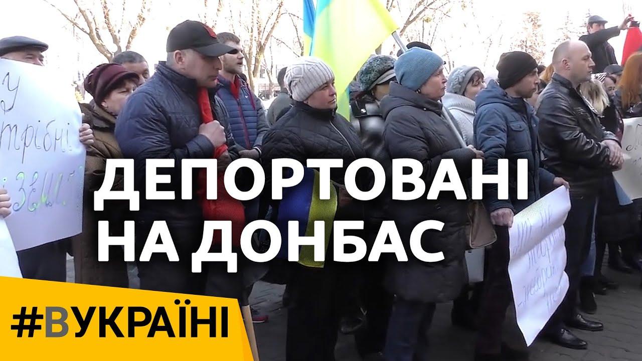 Депортовані на Донбас | #ВУКРАЇНІ