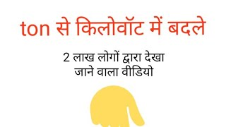 Ac Ton to kw conversion,ac load calculation ,how much a 1 ton ac vastu load