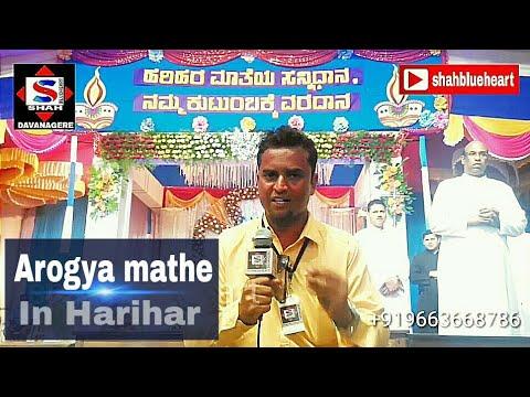 Arogya mathe festival celebrating in harihar by shahblueheart davanagere