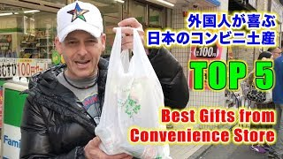 外国人が喜ぶ日本のコンビニのお土産 Top 5 Best Convenience Store Gifts for Foreigners  スティーブ的視点
