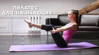 Пилатес для начинающих [Workout | Будь в форме]