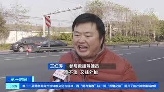 《第一时间》 20191229 2/2| CCTV财经