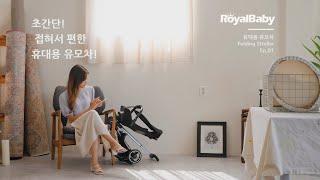 [E-마케팅] 로얄베이비 유모차 S192 ep.01