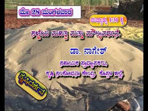 Krishidarshan Promo_28-05-2019