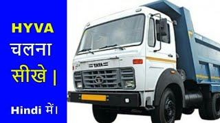 How to Drive Truck { Step by Step } Tata Hyva 2518 Bs4