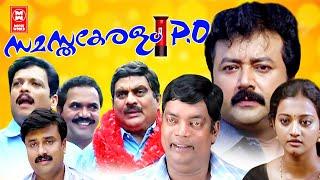 Samasth Keralam PO Malayalam Full Movie   Jayaram   Salim Kumar   Jagathy   Evregreen Comedy Movies