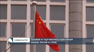 Пробив в търговските преговори между Китай и САЩ