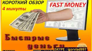 Быстрые деньги. Лучший бизнес в интернете. Парамайнинг.