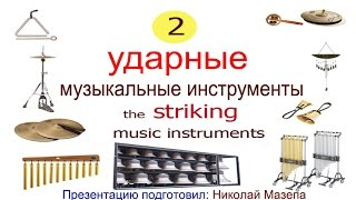 2часть. Ударные музыкальные инструменты