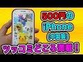 500円!中国製のiPhone(ポケモン仕様)のおもちゃが面白過ぎる【開封動画】iPhone pokemon china