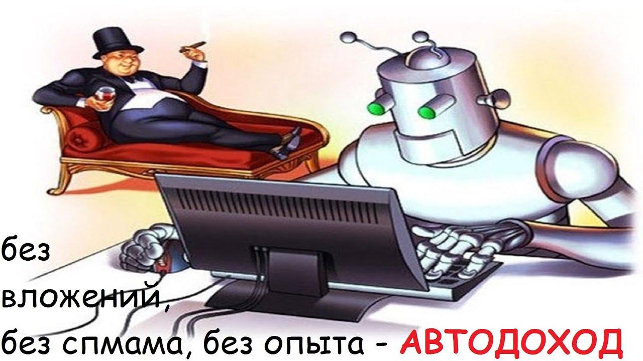 Программу для Автоматической Заработка |  Автоматический Заработок!