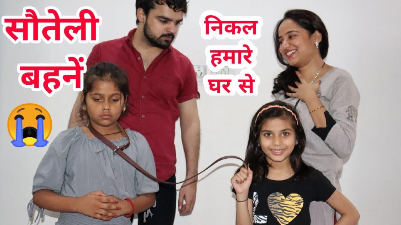 सौतेली बहनें | Masoom Ka Dar | Hindi Moral stories | Chulbul Videos