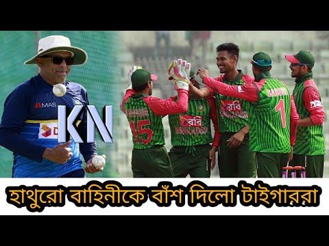 হাথুরুবাহিনীকে লজ্জাজনক ভাবে উড়িয়ে দিল টাইগাররা!!   Bangladesh vs Sri Lanka   Tri nation series