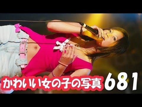 《#681》かわいい女の子【おへそ丸見え!!! ライブ写真!!!】