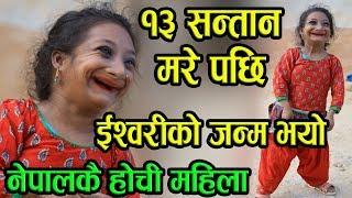 १३ सन्तान मरे पछी जन्मिएकी इश्वरीमाया नेपाल कै होची महिला | २६ वर्षमा - 30 इन्च उचाई Ishwari Maya