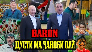 BARON - Дусти ма Ҷаноби Олӣ I Примьера Клип (AVLOD MEDIA)