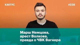 Марш Немцова, арест Волкова, правда о ЧВК Вагнера
