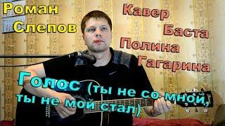 Баста feat. Полина Гагарина – голос (ты не со мной ты, не мой стал) / кавер под гитару