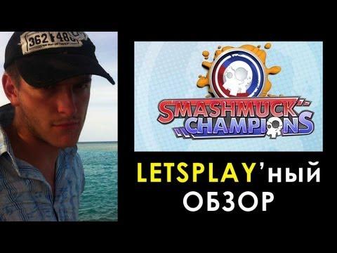 видео: smashmuck champions — letsplay'ный обзор — МОБА, где можно прыгать... на головы