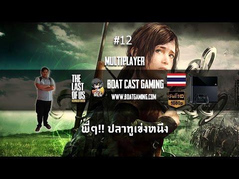 The Last of Us™ Remastered Multiplayer #12 พี่ๆ!! ปลาทูเข่งหนึง [PS4][HD]