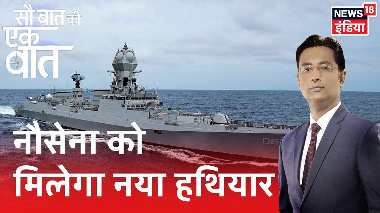 China की दादागीरी को चुनौती, नौसेना को मिलेगा नया हथियार