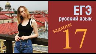 еГЭ по русскому языку 2020. Задание 17
