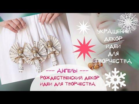 Ангелы Рождественские ангелы