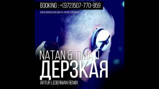 Natan feat. Тимати - Дерзкая (Arthur Lederman Remix)