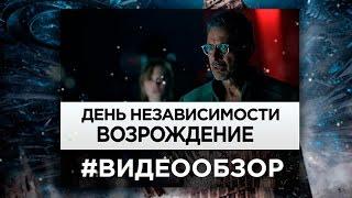 Видео обзор фильма День независимости 2: Возрождение
