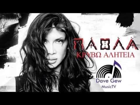 Πάολα - Κρύβω Αλητεία | Paola - Krivo Aliteia (New Full CD Tracks 2015)