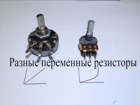 Что такое линейный и логарифмический переменный резистор.Чем они отличаются и где применяются.