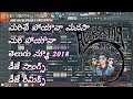 Download Mariche Poyava Manasa Mari Poyava New 2018 Telugu Dj $ongs Dj ®emix By Dj Krishn@ MP3 song and Music Video