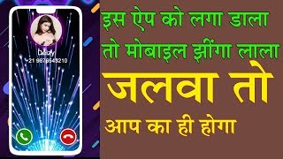 New mobile app 2019 mobile calling baground app