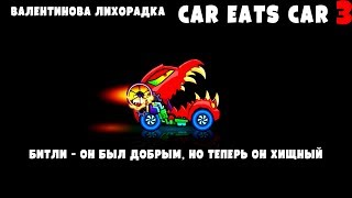 ОБНОВА Новая ЭКСКЛЮЗИВНАЯ машина  Хищные Машины 3  МАШИНА ЕСТ МАШИНУ прохождение #10. Car eats Car