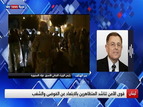 رئيس وزراء لبنان الأسبق فؤاد السنيورة: حزب الله يسيطر على مفاصل الدولة في لبنان  - نشر قبل 2 ساعة