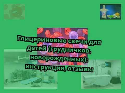 Глицериновые свечи для детей (грудничков, новорожденных): инструкция, отзывы