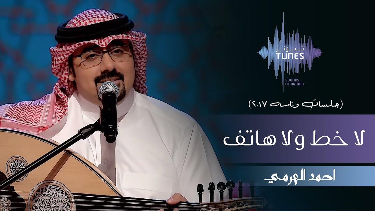 ahmd-alhrmy-la-kht-wla-hatf-jlsat-wnash-2017-tunes-arabia-tywnz-arabya